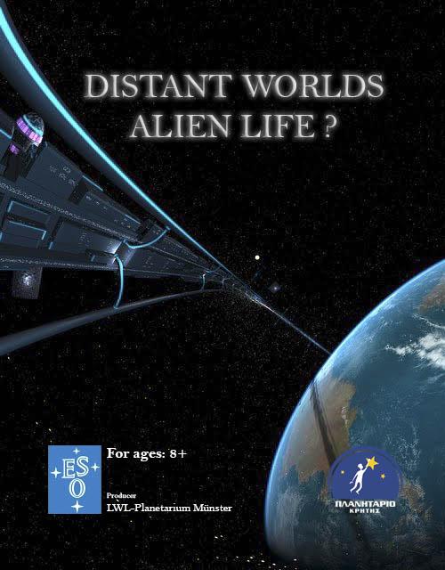 Μακρινοί πλανήτες - Υπάρχουν εξωγήινοι;